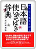 日本語使いさばき辞典