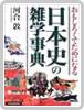 日本史の雑学事典