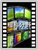 動画データベース理科分野